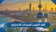 إلغاء الكويت الإجراءات الاحترازية والعودة للحياة الطبيعية