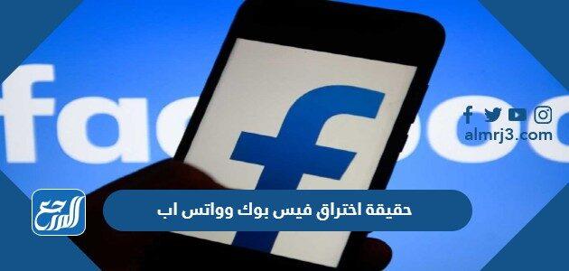 حقيقة اختراق فيس بوك وواتس اب