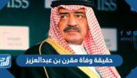 حقيقة وفاة مقرن بن عبدالعزيز