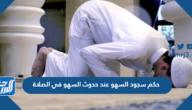 حكم سجود السهو عند حدوث السهو في الصلاة