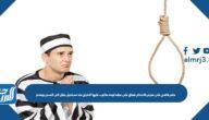 حكم قاضي على مجرم بالاعدام فعلق على عنقه لوحه مكتوب عليها الافراج عنه مستحيل ينقل الى السجن ويعدم
