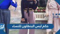 حكم لبس البنطلون للنساء