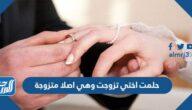حلمت اختي تزوجت وهي اصلا متزوجة للعزباء والمتزوجة والحامل