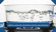 درجة الحرارة التي تتحول عندها المادة من حالة الصلابة إلى حالة السيولة هي درجة الغليان