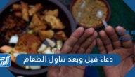 دعاء قبل وبعد تناول الطعام