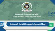 رابط التسجيل الموحد للقوات المسلحة tajnid.mod.gov.sa