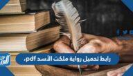 رابط تحميل رواية ملكت الأسد pdf