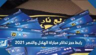 رابط حجز تذاكر مباراة الهلال والنصر 2021