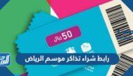 رابط شراء تذاكر موسم الرياض 2021