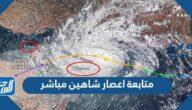 رابط متابعة اعصار شاهين مباشر