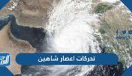 رابط متابعة تحركات اعصار شاهين مباشر لحظة بلحظة