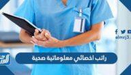 راتب أخصائي معلوماتية صحية