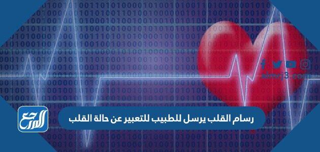 رسام القلب يرسل للطبيب للتعبير عن حالة القلب