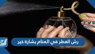 هل رش العطر في المنام بشارة خير