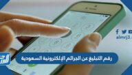 رقم التبليغ عن الجرائم الإلكترونية السعودية