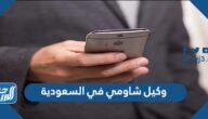 رقم وكيل شاومي في السعودية الموحد الرسمي الجديد