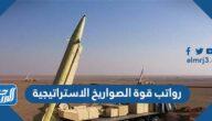 سلم رواتب قوة الصواريخ الاستراتيجية 1443