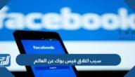 سبب اغلاق فيس بوك عن العالم
