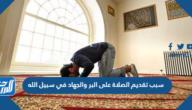 سبب تقديم الصلاة على البر والجهاد في سبيل الله