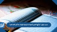 """سبب نزول """" يا أيها الذين آمنوا لا تحرموا طيبات ما أحل الله لكم """""""