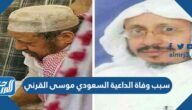 سبب وفاة الداعية السعودي موسى القرني