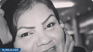 وفاة الفنانة ام سعد البحرينية