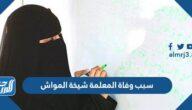 سبب وفاة المعلمة شيخة المواش