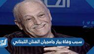 سبب وفاة بيار جامجيان الفنان اللبناني