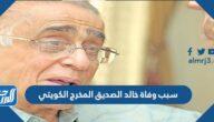 سبب وفاة خالد الصديق المخرج الكويتي