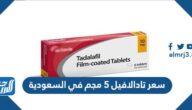 سعر تادالافيل 5 مجم في السعودية ودواعي استعماله والجرعة المناسبة منه