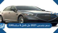 سعر جنسس 2021 فل كامل 8 سلندر G90