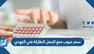 سعر حبوب منع الحمل الطارئة في النهدي