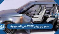 سعر رنج روفر 2022 في السعودية