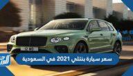 سعر سيارة بنتلي 2021 في السعودية