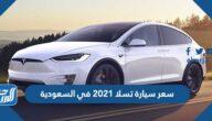 سعر سيارة تسلا 2021 في السعودية