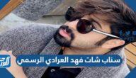 سناب شات فهد العرادي الرسمي