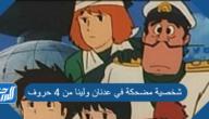 شخصية مضحكة في عدنان ولينا من 4 حروف كلمة السر