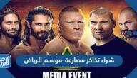 كيفية شراء تذاكر مصارعة موسم الرياض 2021 بالخطوات