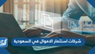 أفضل شركات استثمار الاموال في السعودية