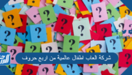 شركة العاب اطفال عالمية من اربع حروف