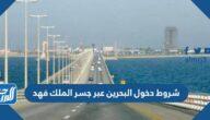 شروط دخول البحرين عبر جسر الملك فهد 2021