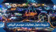 شروط دخول فعاليات موسم الرياض 1443