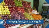 شروط فتح محل خضار وفواكه في السعودية 1443