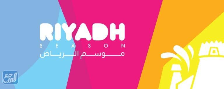 شعار موسم الرياض 2021 بالصور