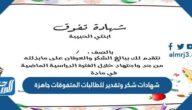 شهادات شكر وتقدير للطالبات المتفوقات جاهزة 1443