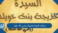 صفات السيدة خديجة رضي الله عنها