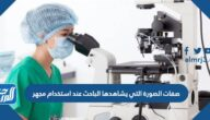 صفات الصورة التي يشاهدها الباحث عند استخدام مجهر