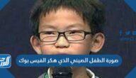 صورة الطفل الصيني الذي هكر الفيس بوك ومواقع التواصل الاجتماعي