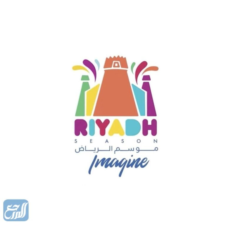 صور شعار موسم الرياض 2021 1