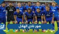 صور نادي الهلال السعودي 2021 ، أجمل خلفيات ورمزيات فريق الهلال